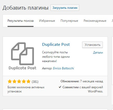 Загрузка Duplicate Post