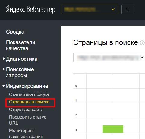 Проверка наличия страницы в поиске в Яндекс