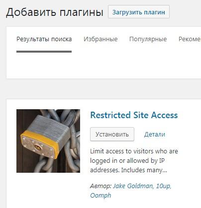 Установка плагина Restricted Site Access