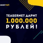 Teasernet объявились с масштабной акцией.